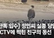 [단독 영상] 정민씨 실종 당일, CCTV에 찍힌 친구의 동선
