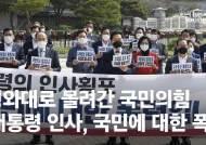 """""""文 인사횡포, 盧+MB+朴보다 임명강행 많다"""" 靑 몰려간 국힘"""