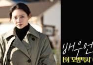 '그알' 출신 드라마 PD의 '원픽'···'모범택시' 불꽃검사 이솜