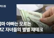 """""""이게 돈이 되네?"""" 엄마 아빠 놀랐다···MZ세대 별별 재테크[알려드림]"""
