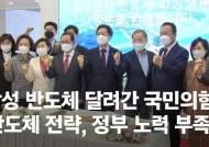"""""""文, 슬쩍 숟가락 얹지 말라"""" 삼성 반도체 공장 달려간 국힘"""
