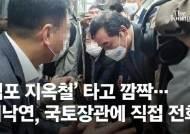 '김포 지옥철' 타고 깜짝…이낙연, 국토장관에 전화 걸었다