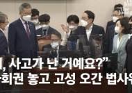 김오수 청문회 증인 '0' 되나…법사위서 여야 충돌