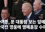 바이든 또 말실수…이번엔 문 대통령에 '한국 총리' 호칭