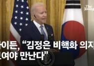 """[속보] 바이든 """"김정은 비핵화 의지 보여야 만난다"""""""