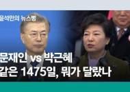 박근혜때가 더 좋았다? 文의 4년, 朴보다 뭘 더 잘했나 [윤석만의 뉴스뻥]