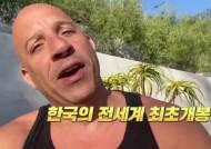 """'분노의 질주' 100만 돌파…빈 디젤 """"한국 첫 개봉, 자랑스럽다"""""""