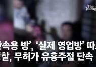 단속용 방, 영업용 방 따로…유흥주점 '공간 쪼개기' 신공[영상]