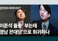 [단독] 김학의 수사 당부했다는 文, 靑홈피엔 지시 못박았다