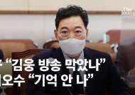 """野 """"조국이 화내서 김웅 방송 막았잖나"""" 김오수 """"기억 안 나"""""""