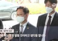 """박범계 """"장관으로서 민망""""…폭행 피고인으로 '패트 재판' 섰다"""
