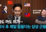 '창사 이래 최대위기' 이재용의 삼성이 처한 현실