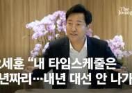 """오세훈 """"김어준 시끌시끌한데···정치적 편향성 자제해야"""""""