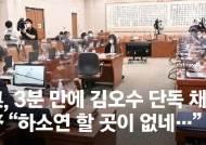 與, 3분 만에 김오수 단독 채택…그 뒤엔 박주민의 기습작전