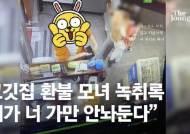 """'목사 갑질' 그 고깃집, 사건 5일만에 결국 휴업…""""건강 악화"""""""