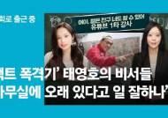 """태영호 비서의 팩트 폭격 """"워라밸 보장해준다 하셨잖아요""""[국출중]"""