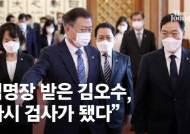 """김오수 """"방파제돼 부당한 압력으로부터 정치적 중립과 독립성 지킬 것"""""""