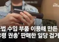 부품 들여와 진짜 권총 만들었다, 300만원에 판 '고스트 건' [영상]