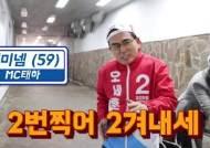 """'영내려온다' 국힙이 된 국힘…""""누나 왜그래"""" 네티즌도 놀랐다"""
