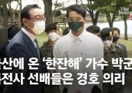 가수 박군 울산 중국집 뜨자, 군복의 중년 4명 차 에워쌌다 [영상]