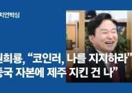 """원희룡"""" 첫날 20% 떡락빔 맞고 떡실신…코인러, 날 지지하라""""[정치언박싱]"""