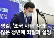 """송영길, 조국사태 사과하며 """"윤석열 가족도 같은 잣대로 수사를"""""""