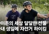 바이든의 세상 달달한 선물...아내 생일에 자전거 하이킹