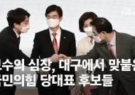 """이준석 """"탄핵 정당했다"""" 나경원·주호영 'TK 자존심' 호소"""