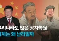 한국에도 많은 공자학원, 서구에서 '퇴출 물결'인 이유