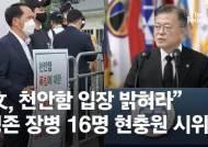 """[단독]""""文, 천안함 입장 밝혀라"""" 생존장병 16명 현충원 시위"""