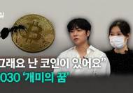 70만원→3만원 추락에 얼굴 파묻는다…20대 코인러의 하루