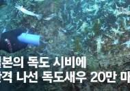 일본의 독도 시비에 '독도새우' 20만 마리 방류로 반격한 경북