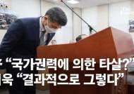 """서욱, 女중사 사망 18일만에 사과 """"처음엔 단순 사망으로 알았다"""""""