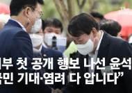 """윤석열 손 꼭 움켜쥔 오세훈 """"취재 이렇게 뜨거운 건 처음"""""""