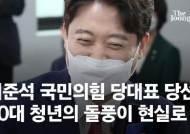 """""""거친 생각과 불안한 눈빛""""…이준석 연설에 임재범 노래 떴다"""