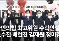 """국힘 최고위원도 젊어져…김재원 """"56세인데 원로된 것 같다"""""""
