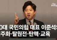 [속보]국민의힘 대표 이준석…헌정사상 첫 30대 당수 등장