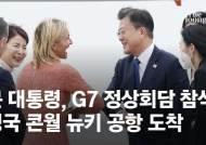 문 대통령, 영국 콘월 뉴키 공항 도착…G7 정상회담 참석