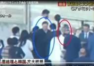 """""""문 대통령, G7 만찬장서 스가 총리에게 다가가 '1분 대면'"""""""