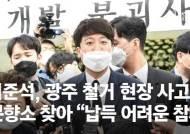 """""""전두환 재판 불출석, 상당히 부적절""""…이준석, '17명 붕괴참사' 광주서 발언"""