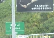 다리 이름 두고 갈등하던 보령-태안, 순환버스로 '상생 출발' [영상]