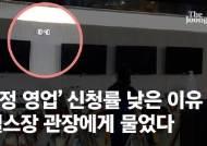 """""""살려달라""""던 헬스장, '12시영업' 신청 24%밖에 안한 사정 [영상]"""