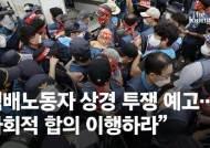 """택배노조와 경찰 여의도 충돌…""""과로사 동지 살려내라""""vs""""감염병예방법 위반"""""""