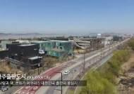 대한민국 톱10 여행상품, 파주 '여행택시' 아시나요 [영상]