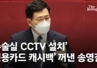 청년특임 장관과 신용카드 캐시백…송영길의 첫 교섭단체 연설