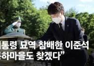 """희생장병부터 찾은 이준석, 대통령묘역 참배 """"봉하마을도 갈것"""""""