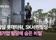 정문엔 점8개 박힌 검은돌…종로 SK빌딩 네 모서리의 비밀