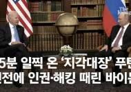 '지각 대장' 푸틴에게 바이든 구하기? 주선자도 있는 미·러 담판