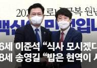 """22살차 대표의 만남…李""""식사 모시겠다"""" 宋""""밥은 현역이 산다"""""""