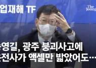 """송영길, 광주 참사에 """"운전사가 본능적으로 액셀만 밟았어도"""""""